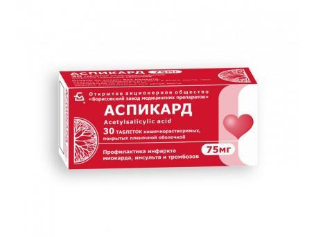 Аспикард, таблетки 75 мг