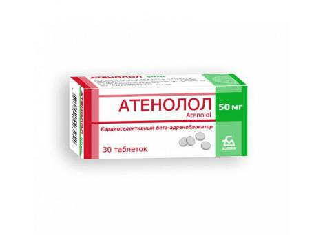 Атенолол, таблетки 50 мг