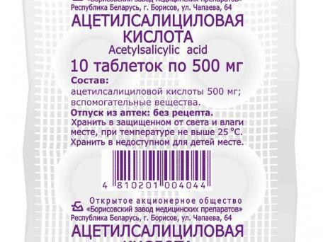 Ацетилсалициловая кислота, таблетки