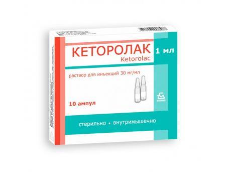 Кеторолак, раствор