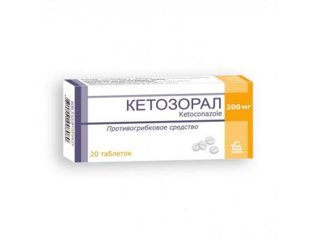 Кетозорал, таблетки