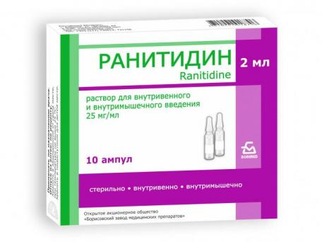 Ранитидин, раствор